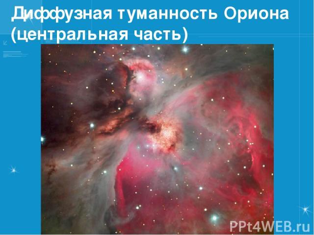 Диффузная туманность Ориона (центральная часть)