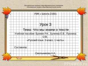 Муниципальное казённое общеобразовательное учреждение «Колпаковская средняя обще