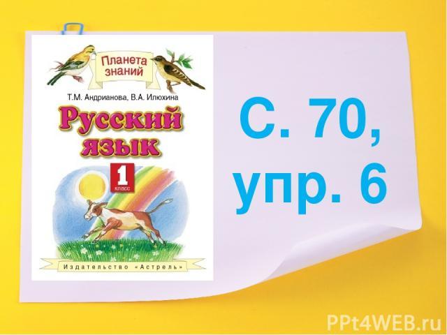 С. 70, упр. 6