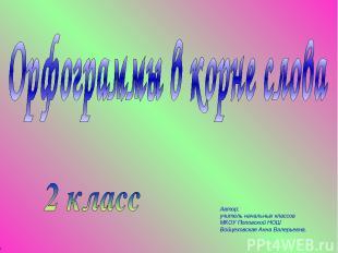 Автор: учитель начальных классов МКОУ Поповской НОШ Войцеховская Анна Валерьевна