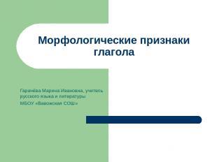 Морфологические признаки глагола Гарачёва Марина Ивановна, учитель русского язык