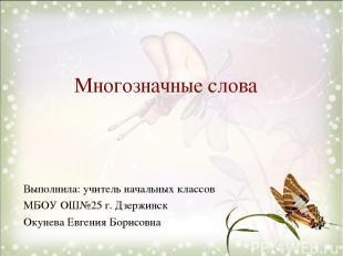 Многозначные слова Выполнила: учитель начальных классов МБОУ ОШ№25 г. Дзержинск