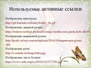Используемые активные ссылки Изображение винограда: http://gif-kartinki.ru/frukt
