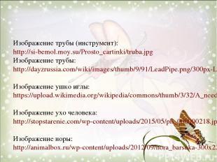 Изображение трубы (инструмент): http://si-bemol.moy.su/Prosto_cartinki/truba.jpg