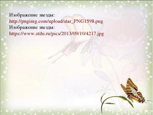 Изображение звезды: http://pngimg.com/upload/star_PNG1598.png Изображение звезды