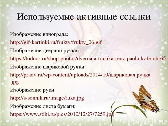Используемые активные ссылки Изображение винограда: http://gif-kartinki.ru/frukty/frukty_06.gif Изображение дверной ручки: https://todoor.ru/shop-photos/dvernaja-ruchka-renz-paola-kofe-dh-65-10-cf.1.jpg Изображение шариковой ручки: http://pradv.ru/w…