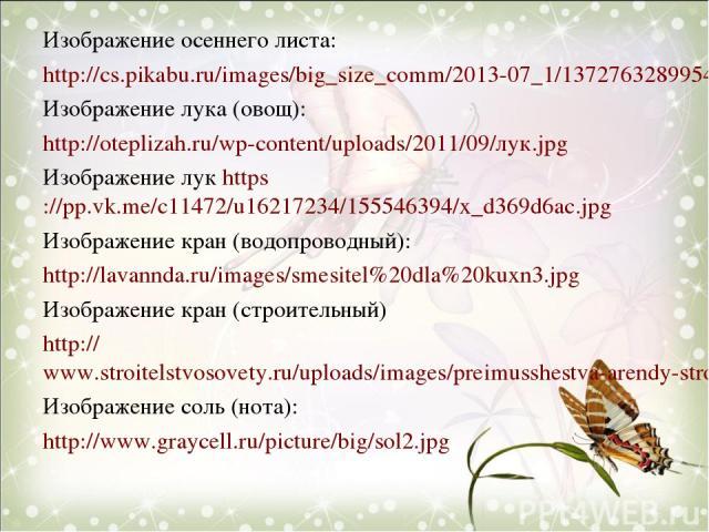 Изображение осеннего листа: http://cs.pikabu.ru/images/big_size_comm/2013-07_1/1372763289954.jpg Изображение лука (овощ): http://oteplizah.ru/wp-content/uploads/2011/09/лук.jpg Изображение лук https://pp.vk.me/c11472/u16217234/155546394/x_d369d6ac.j…