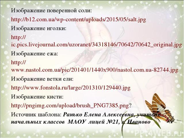 Изображение поверенной соли: http://b12.com.ua/wp-content/uploads/2015/05/salt.jpg Изображение иголки: http://ic.pics.livejournal.com/uzoranet/34318146/70642/70642_original.jpg Изображение ежа: http://www.nastol.com.ua/pic/201401/1440x900/nastol.com…