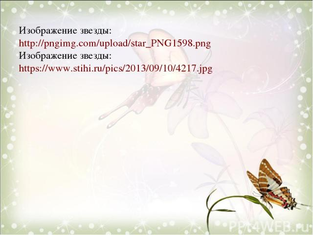 Изображение звезды: http://pngimg.com/upload/star_PNG1598.png Изображение звезды: https://www.stihi.ru/pics/2013/09/10/4217.jpg
