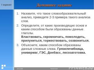 Домашнее задание Назовите, что такое словообразовательный анализ, приведите 2-3