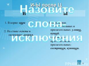 И-Ы после Ц И 1. В корне: цирк 2. На стыке основы и окончания: лекция. Ы 1. В ок