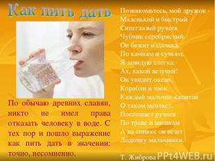 По обычаю древних славян, никто не имел права отказать человеку в воде. С тех по