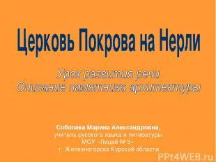 Соболева Марина Александровна, учитель русского языка и литературы МОУ «Лицей №