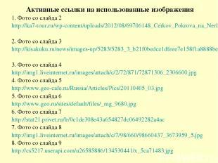 Активные ссылки на использованные изображения 1. Фото со слайда 2 http://ka7-tou