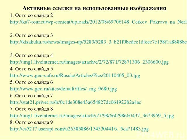 Активные ссылки на использованные изображения 1. Фото со слайда 2 http://ka7-tour.ru/wp-content/uploads/2012/08/69706148_Cerkov_Pokrova_na_Nerli.jpg 2. Фото со слайда 3 http://kisakuku.ru/news/images-up/5283/5283_3_b21f0bedce1dfeee7e158f1a8888beab.j…