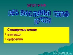 ЭПИГРАФ Словарные слова эпиграф орфоэпия