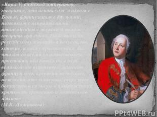 «Карл V, римский император, говаривал, что испанским языком с Богом, французским