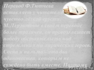 Перевод Ф.Тютчева оставляет у читателя чувство лёгкой грусти. М.Лермонтов в своё