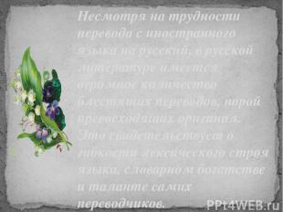 Несмотря на трудности перевода с иностранного языка на русский, в русской литера