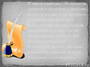 В этом отрывке Ломоносов говорит о величии и красоте родного языка, о том, что в