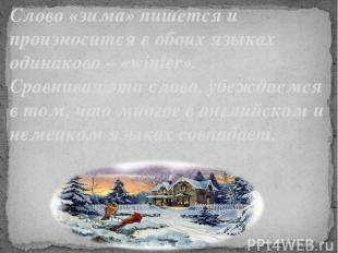 Слово «зима» пишется и произносится в обоих языках одинаково – «winter». Сравнив