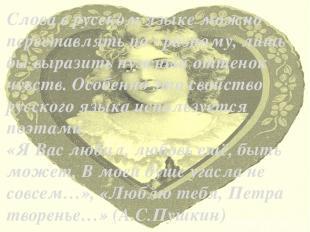 Слова в русском языке можно переставлять по - разному, лишь бы выразить нужный о