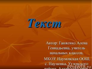 Текст Автор: Ганженко Алена Геннадьевна, учитель начальных классов, МКОУ Наумовс