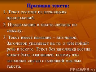 Признаки текста: 1. Текст состоит из нескольких предложений. 2. Предложения в те