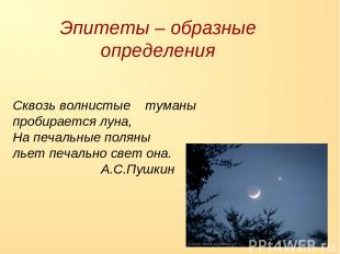 Сквозь волнистые туманы пробирается луна, На печальные поляны льет печально свет