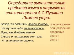 Определите выразительные средства языка в отрывке из стихотворения А.С.Пушкина «