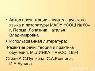 Автор презентации – учитель русского языка и литературы МАОУ «СОШ № 60» г. Перми
