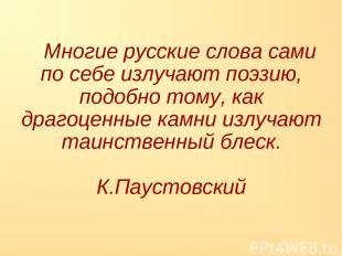 Многие русские слова сами по себе излучают поэзию, подобно тому, как драгоценные