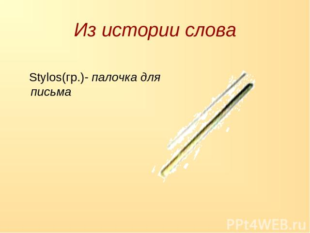 Из истории слова Stylos(гр.)- палочка для письма