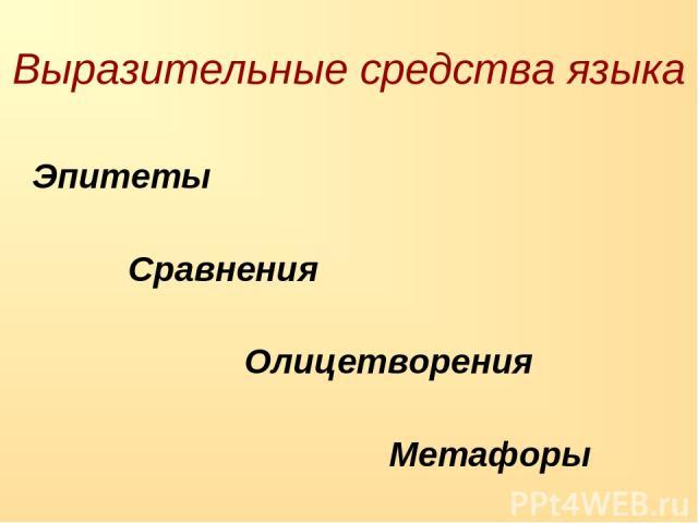 Эпитеты Сравнения Олицетворения Метафоры Выразительные средства языка