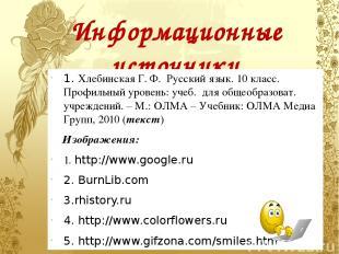 Информационные источники 1. Хлебинская Г. Ф. Русский язык. 10 класс. Профильный