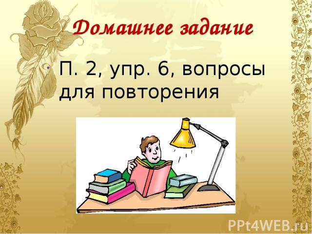 Домашнее задание П. 2, упр. 6, вопросы для повторения