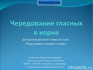 Для уроков русского языка по теме «Чередование гласных в корне» Коваленко Ирина