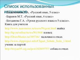 Список использованных источников -Ладыженская Т.А. «Русский язык, 5 класс» -Бара