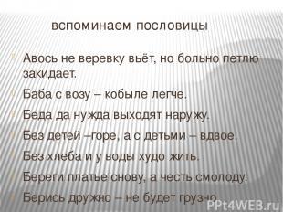 вспоминаем пословицы Авось не веревку вьёт, но больно петлю закидает. Баба с воз
