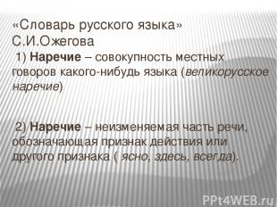 «Словарь русского языка» С.И.Ожегова 1) Наречие – совокупность местных говоров к