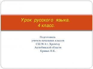 Подготовила учитель начальных классов СШ № 4 г. Хромтау Актюбинской области Крив