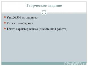 Творческое задание Упр.№501 по заданию. Устные сообщения. Текст-характеристика (