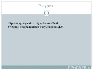 Ресурсы: http://images.yandex.ru/yandsearch?text Учебник под редакцией Разумовск