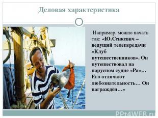 Деловая характеристика Например, можно начать так: «Ю.Сенкевич – ведущий телепер