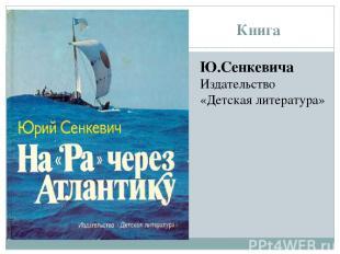 Книга Ю.Сенкевича Издательство «Детская литература»