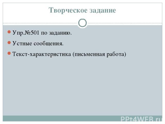 Творческое задание Упр.№501 по заданию. Устные сообщения. Текст-характеристика (письменная работа)
