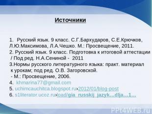 Источники Русский язык. 9 класс. С.Г.Бархударов, С.Е.Крючков, Л.Ю.Максимова, Л.А