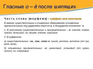 Гласные о – ё после шипящих Ч а с т ь с л о в а (м о р ф е м а) – суффикс или ок