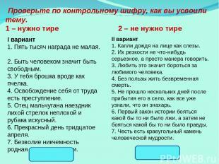 Проверьте по контрольному шифру, как вы усвоили тему. 1 – нужно тире 2 – не нужн