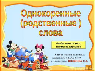 Автор: учитель начальных классов МОУ СОШ № 49 г. Волгограда ШЕВЦОВА С.А. Чтобы н